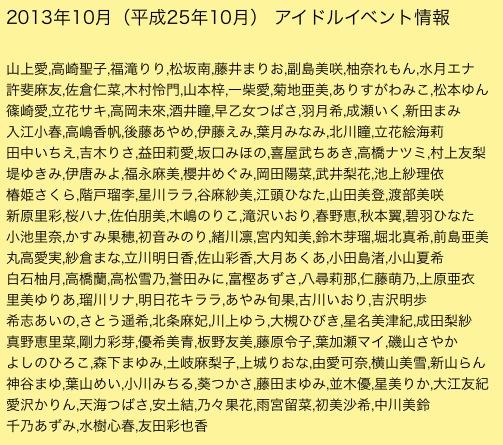 2013年10月(平成25年10月)アイドルイベント情報