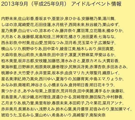 2013年9月(平成25年9月) アイドルイベント情報
