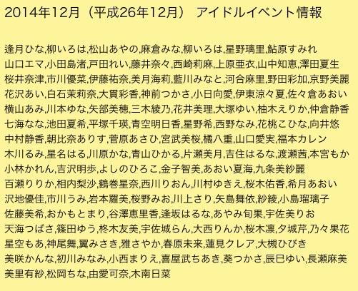 2014年12月(平成26年12月)アイドルイベント情報