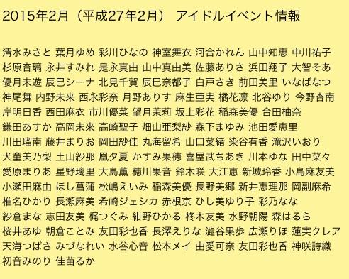 2015年2月(平成27年2月)アイドルイベント情報